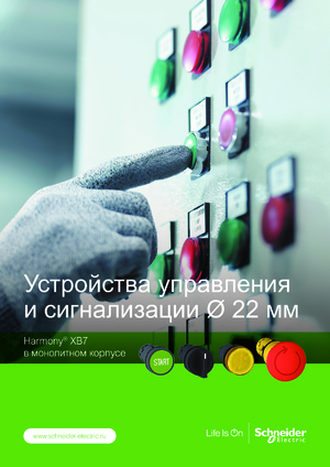 Schneider Electric - ЭТК БОРТЕК